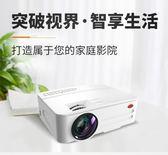 投影機 亦智2019新款超高清1080P投影儀家用wifi無線家庭影院4K無屏電視手機 莎拉嘿幼