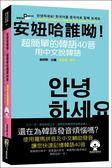 (二手書)安妞哈誰呦!超簡單的韓語40音:用中文說韓語