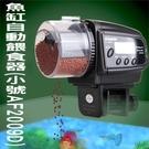 液晶螢幕自動餵魚器 定時 餵食機 LCD 定時 投食器 智能 水族 魚塘 顆粒 薄片 爬蟲類 箱 缸 出國
