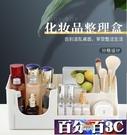 家用化妝品收納盒口紅收納大容量護膚品整理盒桌面置物架梳妝盒子 百分百