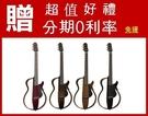 YAMAHA山葉 SLG200S 靜音民謠吉他 全新改款 【YAMAHA靜音吉他專賣店/吉他品牌/SLG-200S】