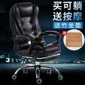 電競椅 電腦椅 辦公椅家用游戲椅現代簡約可躺擱腳老板椅懶人按摩轉椅子T【潮男一線】
