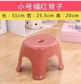 歐式家用加厚塑料矮凳子LVV2270【KIKIKOKO】