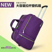 拉桿包 折疊旅行包男女行李包防水潑正韓大容量登機旅行包拉桿包 快速出貨