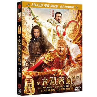 西遊記之大鬧天宮 DVD(購潮8)