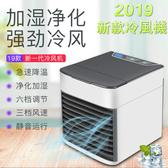 黑科技冷風機微型便攜多功能迷你冷風機家用宿舍制冷小型空調