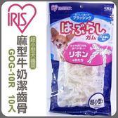 *KING WANG*日本IRIS《麻型牛奶潔齒骨GOG-10R》10入(超小型犬適用)