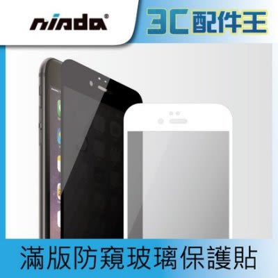 贈小清潔組 NISDA iPhone 7 4.7吋 滿版防窺鋼化玻璃保護貼 硬度9H 0.21mm 防偷窺