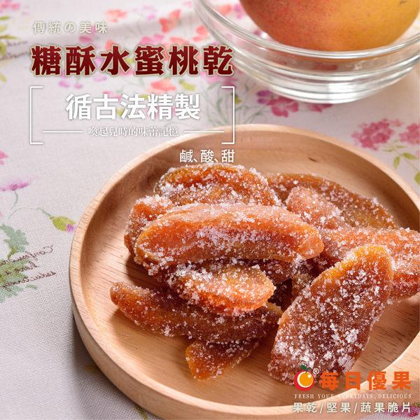 糖酥水蜜桃乾大包裝 每日優果