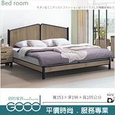 《固的家具GOOD》850-5-AV 布朗尼5尺床台【雙北市含搬運組裝】