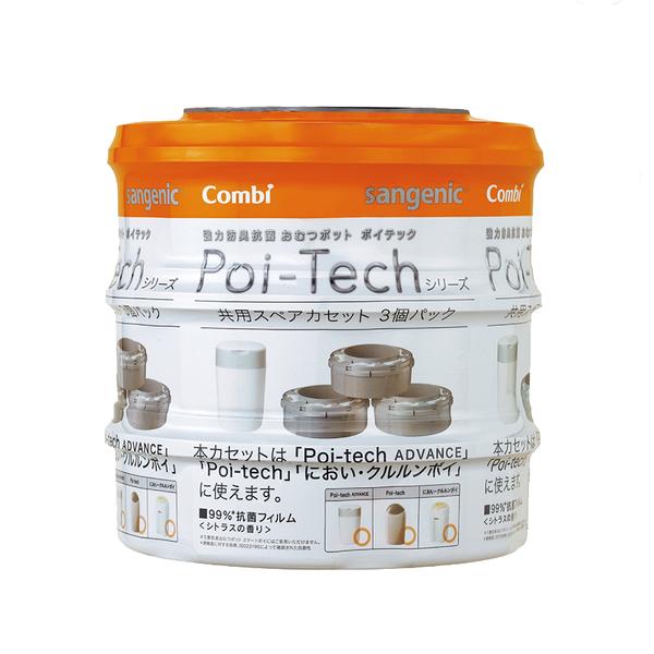 Combi 康貝 Poi-Tech Advance 尿布處理器專用膠捲 3入