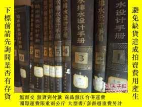二手書博民逛書店給水排水設計手冊【1-11卷全】精裝版罕見全11冊Y22057