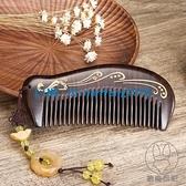 天然黑檀木梳金絲檀木梳子防靜電禮物脫發按摩梳定制刻字【貼身日記】