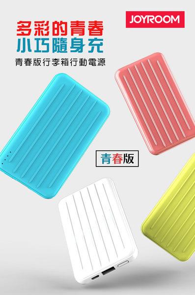 JOYROOM機樂堂 D110 行李箱行動電源6800mAh 額定容量 色彩多樣安卓都支援 超低價回饋 隨機挑色