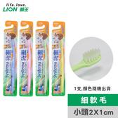 獅王細潔兒童牙刷3~6歲X6《顏色隨機出貨》【特價270再送兒童牙膏45g草莓】