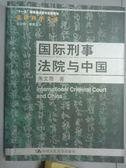 【書寶二手書T7/法律_QDN】國際刑事法院與中國_朱文奇