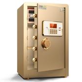 虎霸牌保險櫃60CM家用指紋密碼小型報警保險箱辦公全鋼入墻智慧防盜保管箱 JD曼慕衣櫃交換禮物