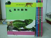 【書寶二手書T7/少年童書_YHJ】叢林動物_世界地圖集_能源與工業_植物等_5本合售