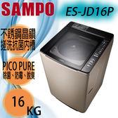 【SAMPO聲寶】16公斤變頻單槽洗衣機 ES-JD16P