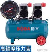 空壓機 無油靜音空壓機裝修噴漆沖氣泵空氣壓縮機小型220v高壓打氣磅 第六空間 igo