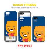 正版授權 韓國Kakao iPhone X 8 7 Plus 三星 S9+ S8+ Note8 LOVE 滑動式卡片收納手機殼 保護殼【A0781901】
