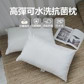 【小日常寢居】高彈釋壓可水洗抗菌枕(1入)台灣製 ※超取限1入