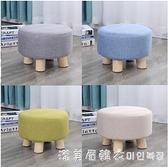 小凳子網紅家用布藝矮凳創意客廳沙發凳可愛圓凳換鞋凳懶人小板凳 NMS漾美眉韓衣