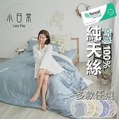 『多款任選』奧地利100%TENCEL40支紗涼感純天絲6尺雙人加大床包舖棉兩用被套四件組