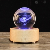 禮物水晶球創意八音盒音樂盒木質藍牙音箱 優一居
