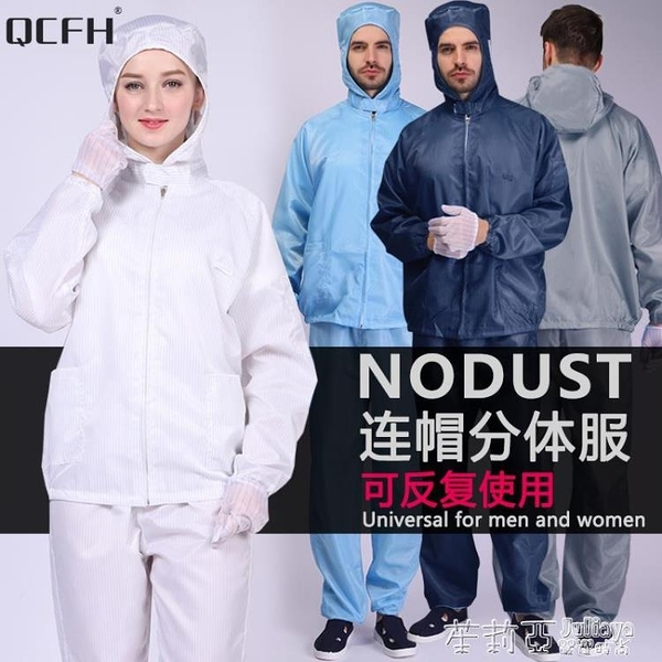 防塵服分體連身無塵防靜電全身隔離凈化潔凈噴漆防護服工作服男女 茱莉亞