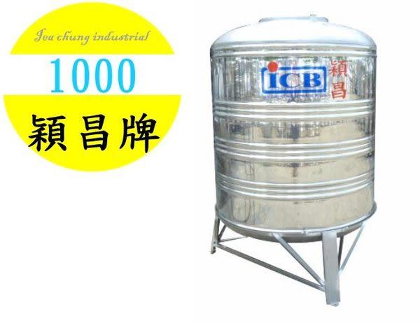 【亞昌】穎昌牌1000 不鏽鋼水塔附槽架 **SI-1000**