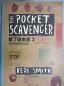 【書寶二手書T3/設計_CG3】做了這本書2-淘寶與創意改造_凱莉.史密斯