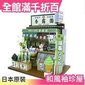 【懷舊市場 抹茶屋】日本原裝 和風袖珍屋 模型屋 親子DIY 玩具【小福部屋】