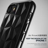 Rearth Apple iPhone 7/8 (Air Prism) 水晶保護殼