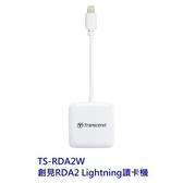 創見 智慧型讀卡機 【TS-RDA2W】 OTG iphone lightning 兩年保固 新風尚潮流