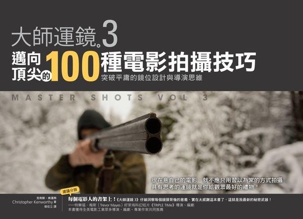 大師運鏡3:邁向頂尖的100種電影拍攝技巧,突破平庸的鏡位設計與導...【城邦讀書花園】