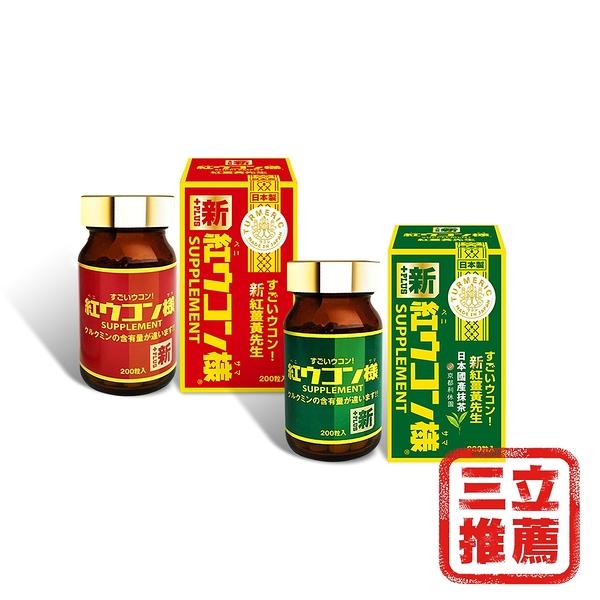 新紅薑黃先生 (紅配綠)1組(1+1瓶)-電電購