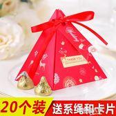 歐式結婚用品創意個性糖盒紙盒婚慶禮盒糖果盒婚禮喜糖袋20個裝  9號潮人館