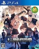 PS4 十三機兵防衛圈 中文版 預購2020/3/19