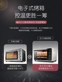 烤箱220V家用烘焙小型多功能全自動32L升大容量電烤箱LX 嬡孕哺