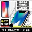 3D曲面滿版 9H鋼化玻璃保護貼 iPhone XR/ XS/ 11 Pro Max 電鍍 疏水疏油 玻璃貼 玻璃膜 防爆
