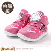 女童鞋 台灣製Hello kitty授權正版高筒休閒鞋 魔法Baby