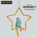 玄鳳金小太陽和尚鸚鵡用品用具攀爬棉繩玩具秋千籠內吊環棉站架 NMS創意新品