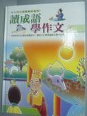 【書寶二手書T2/少年童書_XGG】讀成語學作文(月亮圖)_張晉霖