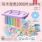 雪花片加厚大號兒童積木塑料益智力女孩男孩拼插拼裝玩具legao 安妮塔小鋪