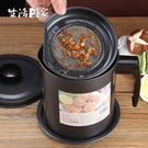 【生活采家】油炸專用附蓋濾油壼#2104...