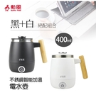 勳風 不銹鋼智能加溫電水壺(HF-J3020/J3019)保溫杯 保溫飲品 咖啡 牛奶聖誕節禮物 交換禮物