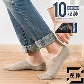 10雙|襪子男船襪短襪隱形純棉淺口薄款透氣吸汗【左岸男裝】