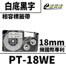 【速買通】CASIO PT-18WE/白底黑字/18mmx8m 相容標籤帶