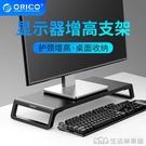 Orico/奧睿科電腦顯示器增高架辦公室桌面收納支架筆記本置物架 NMS樂事館新品